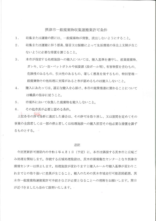 保有許可証・許可番号及び取り扱い品目|北大阪清掃